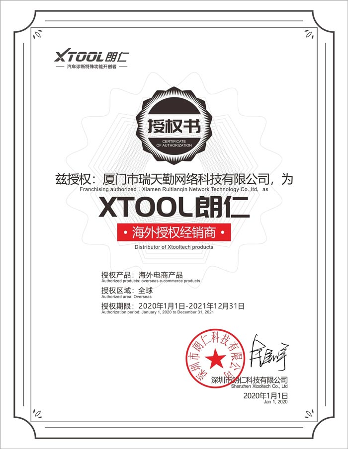 XTOOL Certificate